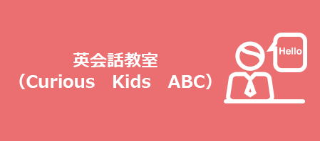 英会話教室 (Curious Kids ABC)